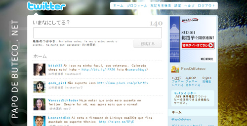 twitter-japones